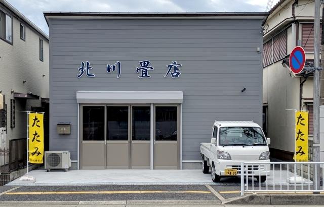 北川畳店外観
